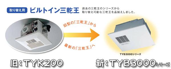 三乾王TYK200後継機種TYB3000シリーズ