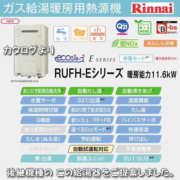 ガス給湯暖房用熱源機リンナイRUFH-Eシリーズカタログ