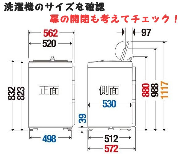 洗濯機のサイズを確認_ガス衣類乾燥機検討