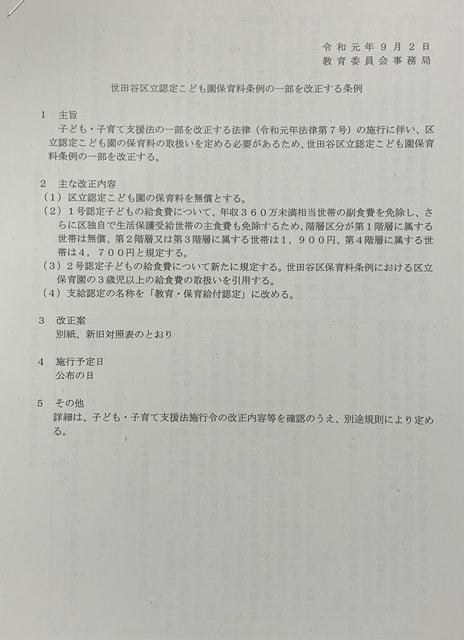 保育 世田谷 料 区 保育料計算機(年収から試算可能)【東京23区保育園マップ】