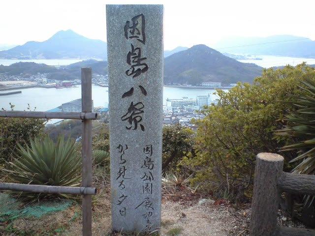 因島八景~第六景~