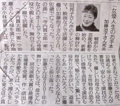 治子 加藤 加藤治子さん92歳大往生 ありがとう…優しき昭和のお母さん―