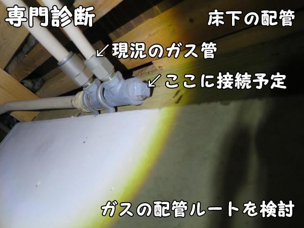 ガス配管の接続予定部分