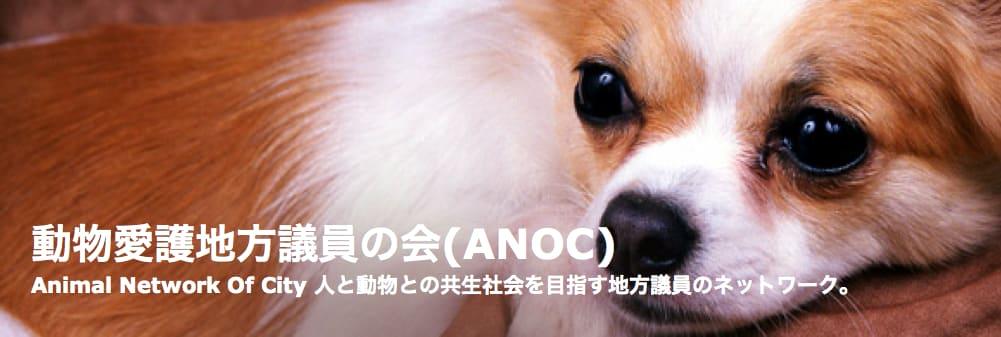 動物愛護地方議員の会