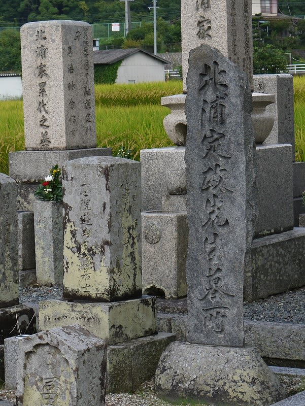 北浦定政墓