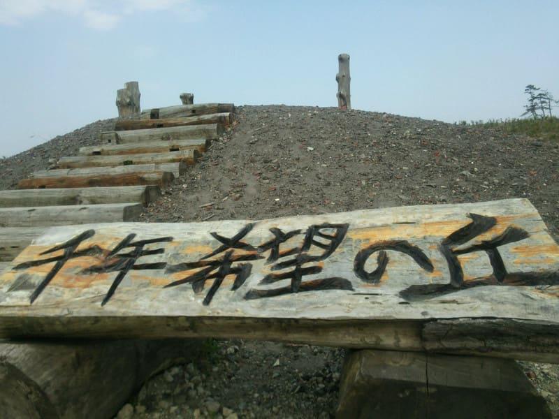 千年希望の丘~宮城県岩沼市