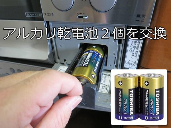 アルカリ乾電池を使う