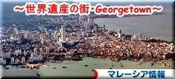 にほんブログ村 海外生活ブログ マレーシア情報へ
