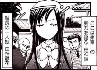 Manga_time_or_2013_05_p087