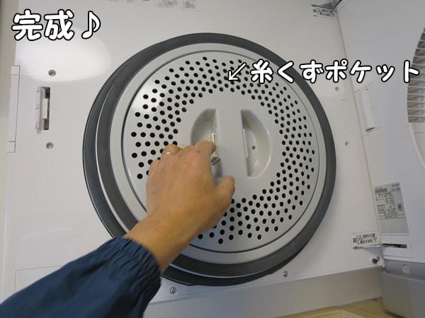 ガス衣類乾燥機RDT-52SAの糸くずポケット
