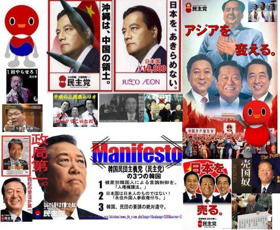 民主党は日本を中国の属国にする...