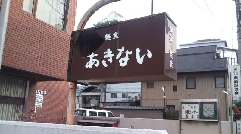 浪花カフェ