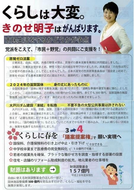 きのせ明子(日本共産党)当たり...