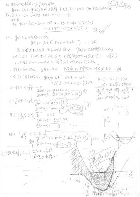 東大 数学 解答 用紙