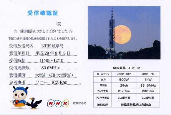 FM滋賀、 NHK岐阜FM局 ベリカー...