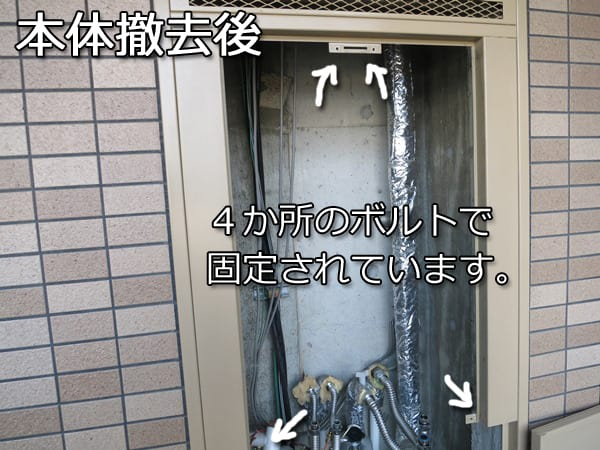 GTH-2413AWXH ガス給湯器撤去後