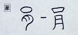 漢字 ボウフラ