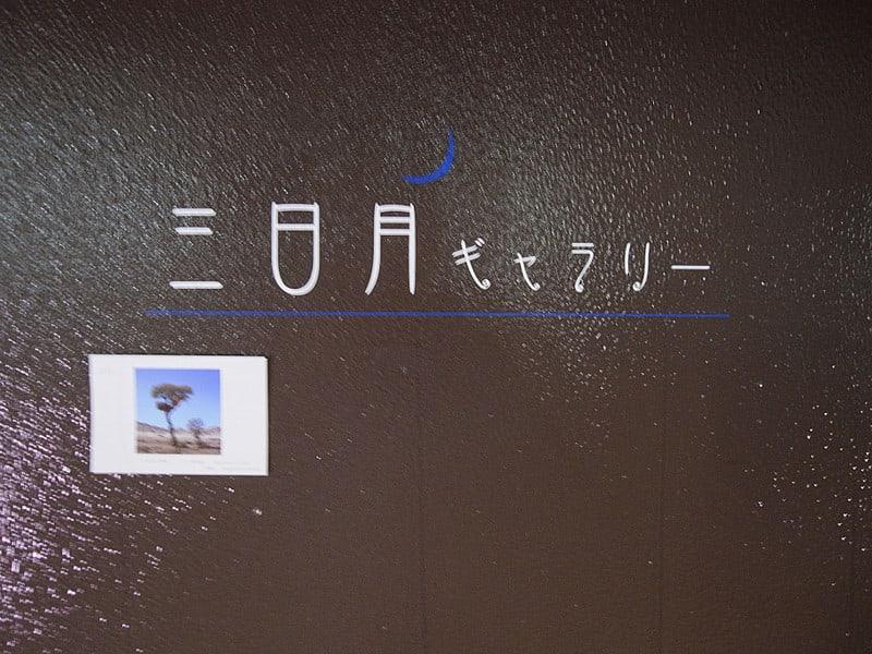 Crescent_01_2