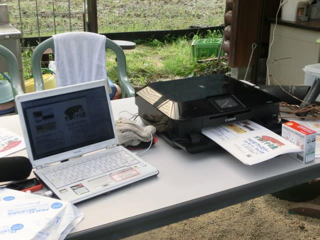 プログラム印刷開始