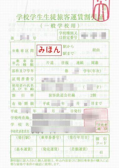 学校生徒旅客運賃割引証 - 古紙...
