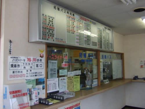 帯広駅バスターミナル - バスタ...