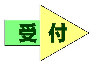 矢印の頭部の正三角形 by はりの助