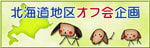 北海道地区オフ会企画