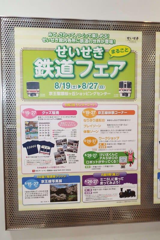 聖蹟 桜ヶ丘 京王 デパート