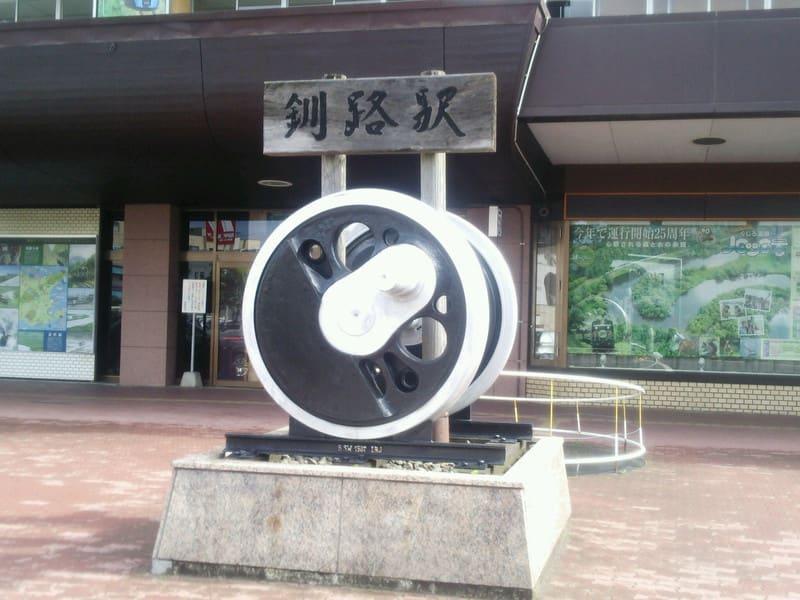 釧路駅~千歳駅