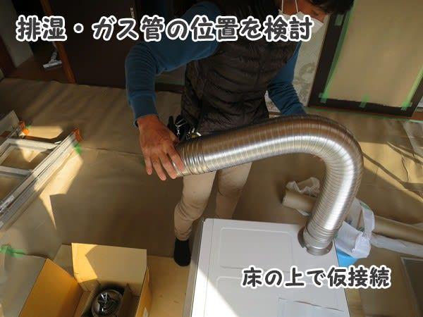 ガス衣類乾燥機_排湿管の接続