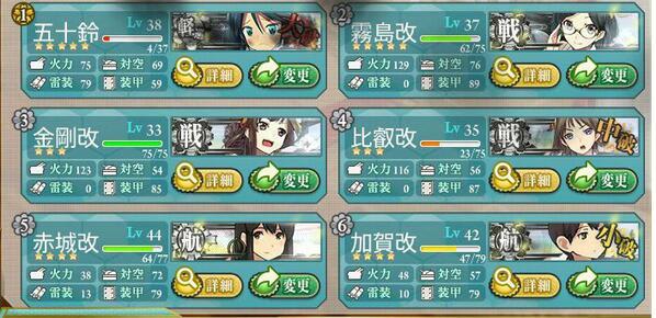 決戦 北方 海域 艦隊