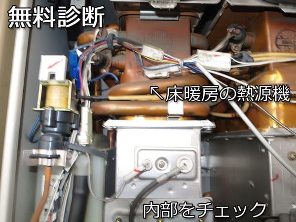 ノーリツ製GTH-2413AWXH床暖房の熱源機
