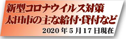 新型コロナウイルス対策/太田市・群馬県・国の主な給付・貸付など