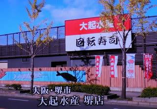回転寿司店