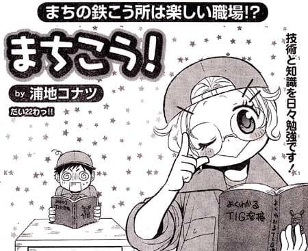 Manga_club_or_2013_08_p093_2