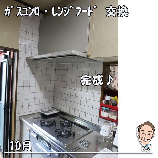 博多の建築士三兄弟_ガスコンロ・レンジフード完成