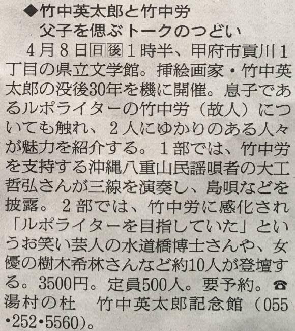 朝日新聞・山梨マリオンの記事