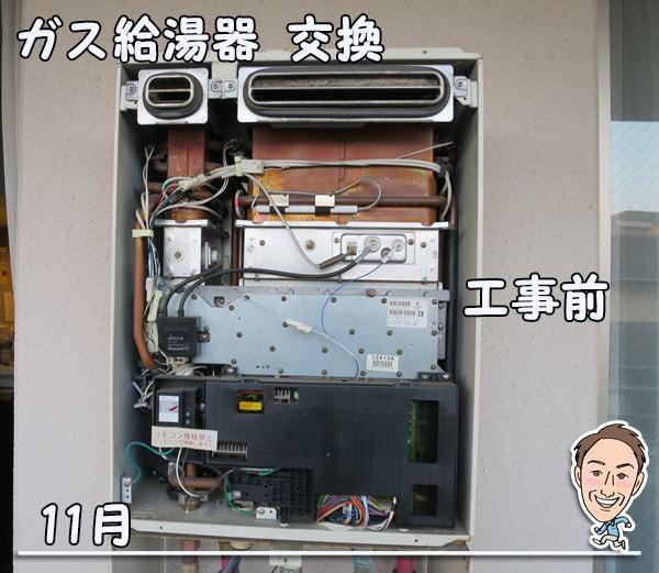 博多の建築士三兄弟_ガス給湯器GT-2427SAWX