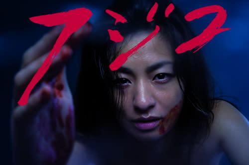 Huluオリジナルドラマ 「フジコ」での尾野真千子