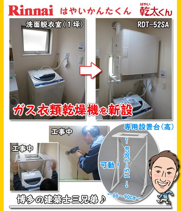 ガス衣類乾燥機ブログ_洗面脱衣室・防水パン無し