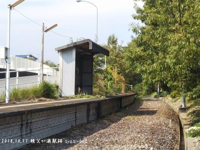 2018. 10.17の秩父が浦駅跡と安...