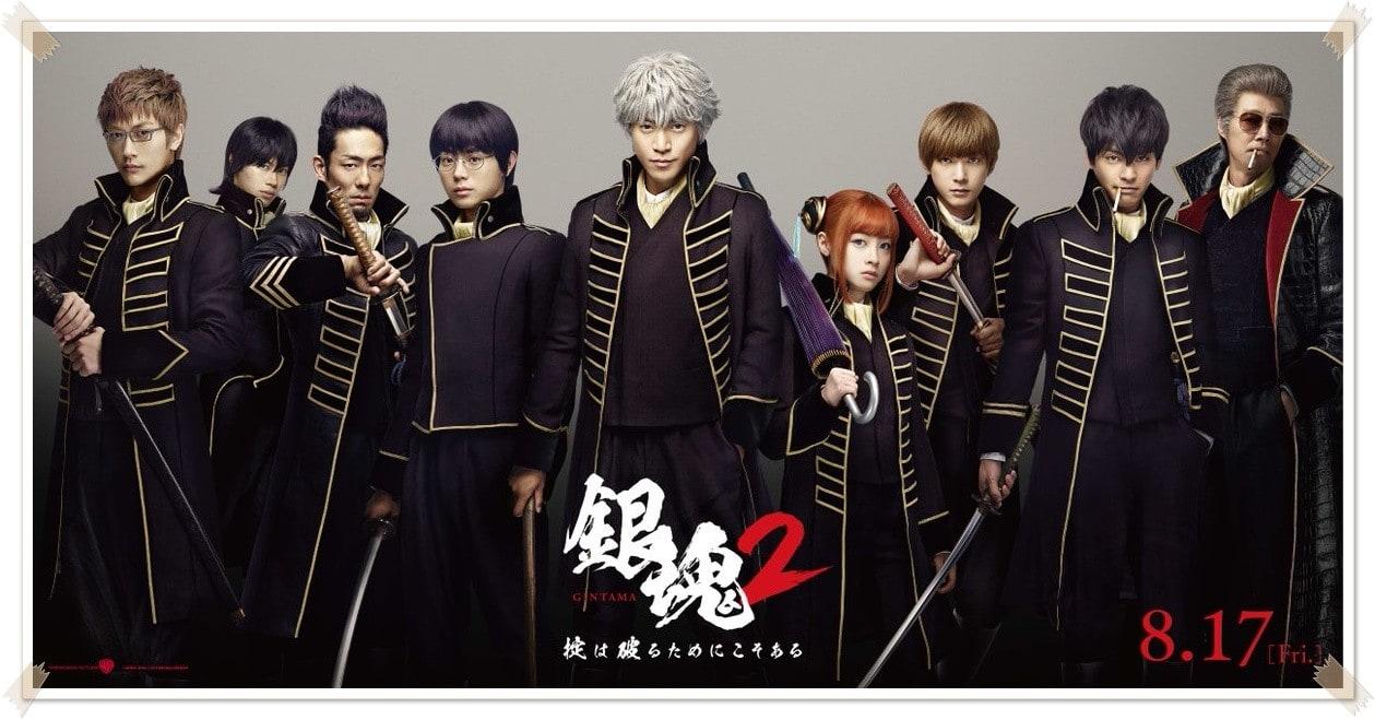 Gintama 2 - Trailer Completo