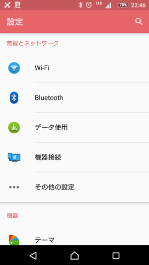 Xperia Z5 Compactの設定メニューからBluetoothを選択