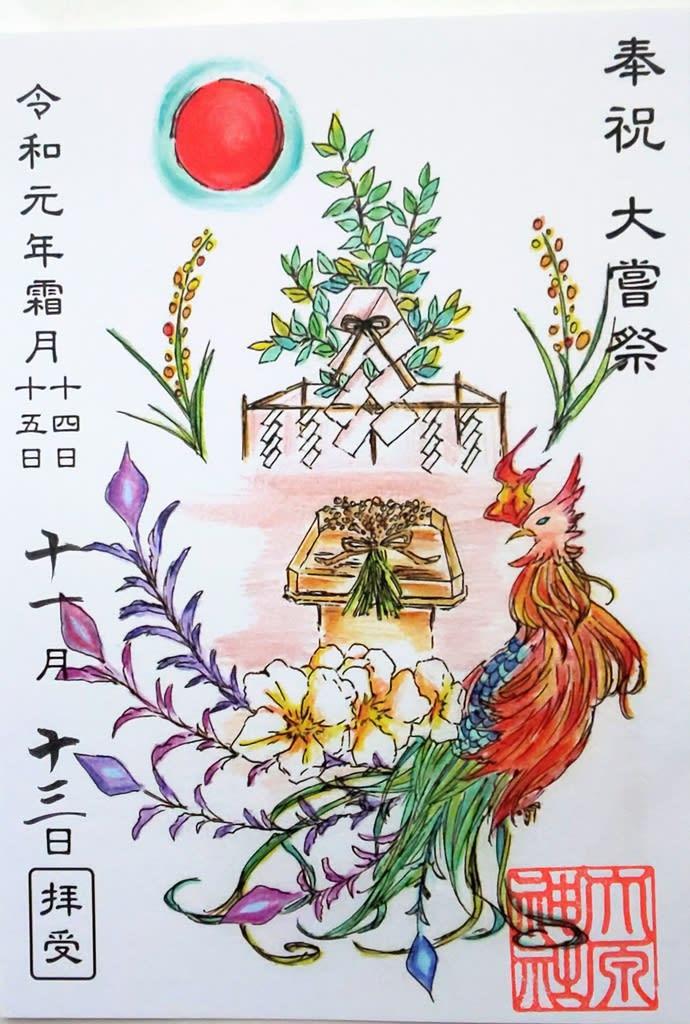 大原 神社 御朱印