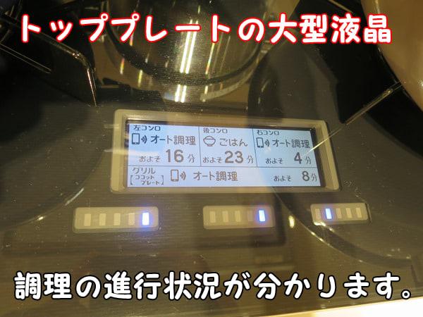 デリシア100v電源タイプのトッププレートの大型液晶_調理中