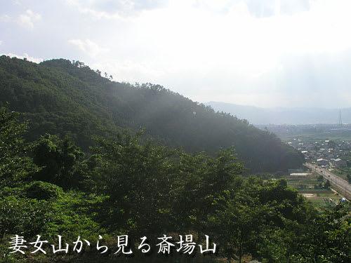 古代科野の国と斎場山(旧妻女山...