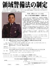竹田五郎先生独演会『領域警備法...