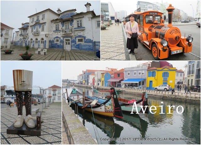 ドバイ経由のポルトガルの旅⑫ポルトガルのヴェニス、運河の街アヴェイロ(Aveiro )散策