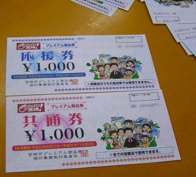 Miyazaki101002327