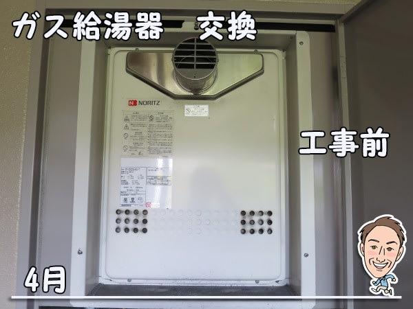 博多の建築士三兄弟_ガス給湯器GT-2022SAWX-T
